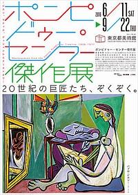 ポンピドゥー・センター傑作展ポスター.jpg
