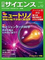 日経サイエンス 2017年12月号.jpg