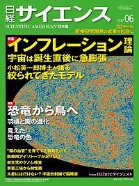 日経サイエンス 2017年6月号.jpg
