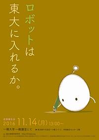 「東ロボくん」2016年成果報告会のポスター.jpg