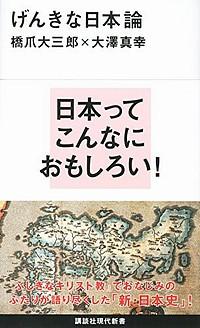げんきな日本論.jpg