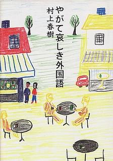 やがて哀しき外国語.jpg