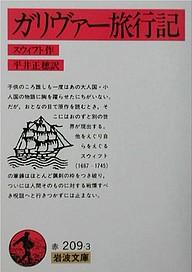 ガリバー旅行記.jpg