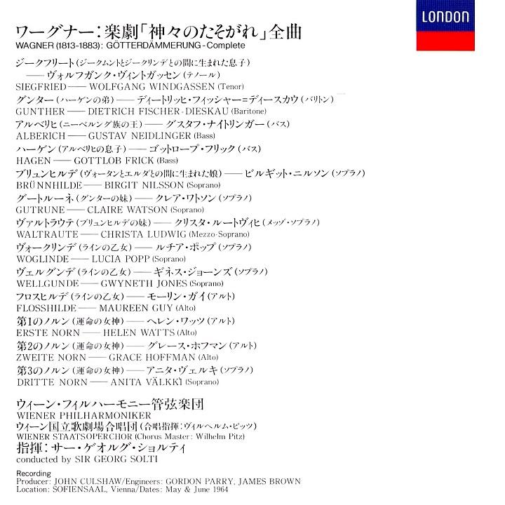 ショルティ「神々の黄昏」裏.jpg