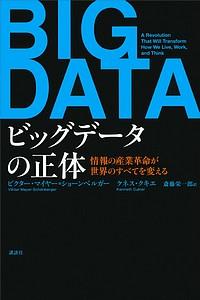 ビッグデータの正体.jpg