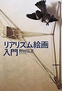 リアリズム絵画入門.jpg