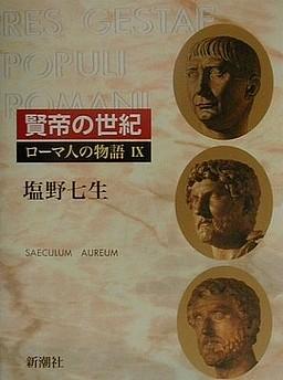ローマ人の物語09.jpg