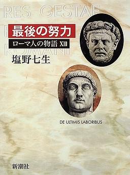 ローマ人の物語13.jpg
