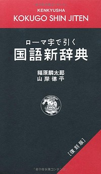 ローマ字で引く国語新辞典(復刻版).jpg