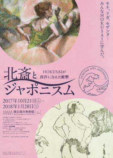 北斎とジャポニズム展.jpg