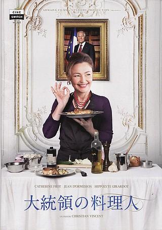 大統領の料理人 - 表紙.jpg