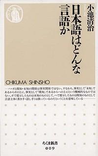 日本語はどんな言語か.jpg
