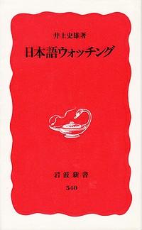 日本語ウォッチング.jpg