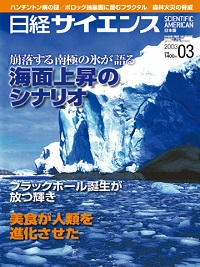 日経サイエンス 2003-3.jpg