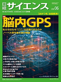 日経サイエンス 2016年6月号.jpg