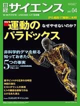 日経サイエンス 2017年4月号.jpg