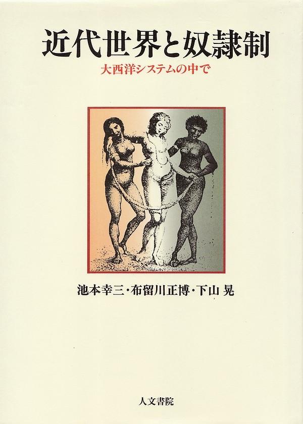 No.18-15 近代世界と奴隷制.jpg
