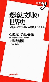 No.20-3 環境と文明の世界史.jpg