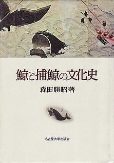No.20-4 鯨と捕鯨の文化史.jpg