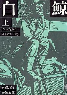 No.20-5 白鯨(上).jpg