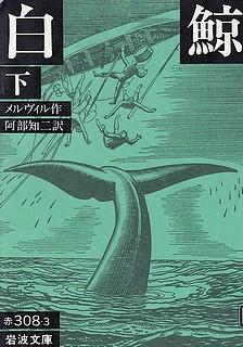 No.20-7 白鯨(下).jpg