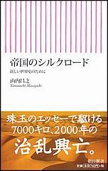 No.23-3 帝国のシルクロード.jpg