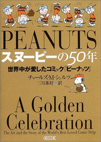 Peanuts a Golden Celebration 2.jpg