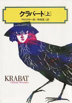 Krabat1.jpg